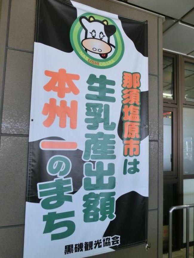 友人が世界一のロックバンドのコンサート<br />http://4travel.jp/domestic/area/kanto/tokyo/akihabara/suidobashi/tips/11035742/<br />を観に上京するとの事で、前日に気楽に行ける温泉のリクエストがありました。<br />箱根・熱海も考えたのですが、今回は那須温泉郷にしました。<br />お天気も良く素晴らしかったです。<br /><br /><br />よろしければご覧下さい。<br /><br /><br />