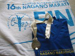 第16回長野オリンピック記念長野マラソンに参加してきました。