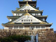 07.卒業旅行は大阪へ4泊 大阪城公園