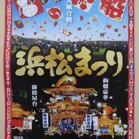 (2/2) 浜松の勇壮な凧揚げ合戦と幻想的な御殿屋台引き回し − 絢爛豪華な御殿屋台集合絵巻 5月  2014年