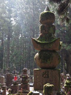 ◎高野山へ(1)