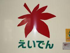 関西旅行記2009年春③叡山電鉄・地下鉄烏丸線・近鉄特急乗車編
