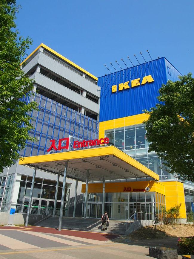今年4月にオープンした、IKEA立川へ行ってきました。<br />広〜い店内に数多くの家具や雑貨が展示されていて<br />1-2時間ではとても見切れません。<br />というわけで、店内のレストランでランチしながら<br />半日ゆっくり遊んできました。