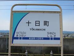 2014GWは長野&新潟で温泉&グルメ② ~2日目は野菜たっぷりランチとほくほく線~