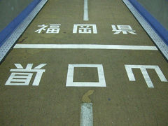 September 2007 山口・福岡・佐賀・長崎横断旅行記@1日目 ~山口・福岡編~