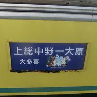 菜の花とムーミンのいすみ鉄道へ。