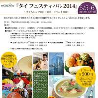 タイフェスティバル福岡2014