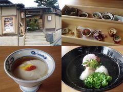 美味しい食べ物シリーズ 第22弾 京都えらいおいしおす食事