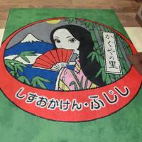 2014年 2人合わせて120歳 「今年のGWは気ままな旅 お友達に会いに 富士山方面へ」1日目