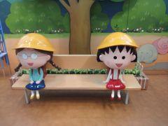 何でもかんでも皆んな・・・ちびまる子ちゃんに会いに行くぞ  【静岡県 清水市  エスパルスドリームプラザ  ちびまる子ちゃんランド】さくら家の部屋や学校の教室で、ちびまる子ちゃんの世界を体験できる国