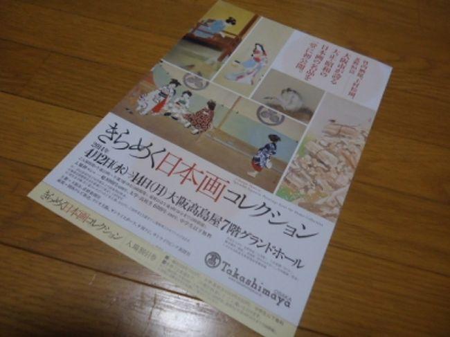今回は関西の美術館をぶらぶら。<br /><br />またもやチラシで気になる美術展を発見してしまった。どこで見かけたんだったかもう忘れたが。大阪高島屋で開催の「きらめく日本画コレクション」。<br />その他にも京都・奈良で見たい美術展が重なってたので行ってきました。<br /><br />一泊二日の旅の始まり。<br />