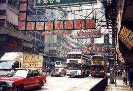 1999年 オーストラリア一周(ストップ・オーバー) =香港 3 days=