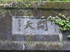 2014春、台湾旅行記9(3):5月6日(3):勝興、勝興駅、後藤新平揮毫の文字が刻まれたトンネル