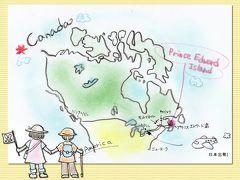 2014年母と娘のカナダ東海岸・プリンスエドワード島ー準備編