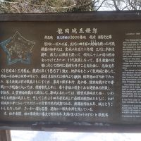 龍岡五稜郭