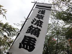 浅草 流鏑馬2014 観戦記