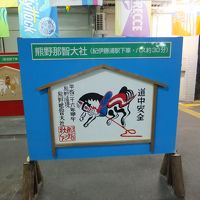 2014 日本最長路線バスと京都・北陸18きっぷの旅【その2】名古屋→新宮