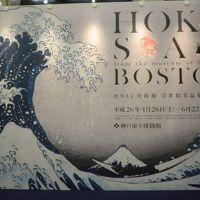 北斎展を見た後 六甲山ホテルに泊まったら !!