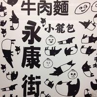 2014初夏☆食は永康街にあり☆子供(27ヶ月)