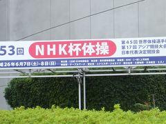 「第53回NHK杯体操」観戦してきました!!