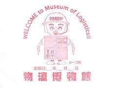 物流博物館(品川)_2014