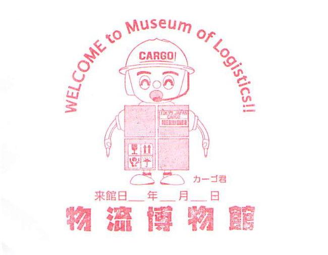 物流博物館という施設が品川(港区高輪)にあります。<br />日本通運の資料室を基にして、1998年に開設されたとのことです。<br />現在は、公益財団法人・利用運送振興会が運営しており、一般に公開されています。