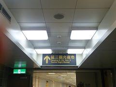 台湾ひとり旅2014★台北 延三夜市へ★2日目夜
