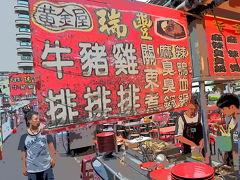 台湾高雄 地元民で賑わう瑞豊夜市を訪ねる 2014夏
