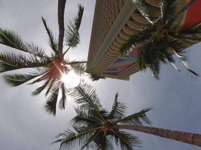 昨年に続いて、<br />特に予定を入れずに<br />のんびりしてきました。<br /><br />ダイナスティホリデーで予約して、<br />航空会社はチャイナエアライン、<br />ホテルはヒルトンハワイアンビレッジ利用です。<br />