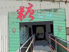 台湾・高雄 日本統治時代の砂糖工場を訪ねる 2014夏