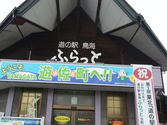 山形県の旅行記