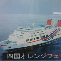 大阪と四国遍路の旅 その2 四国オレンジフェリー乗船記 (大阪〜東予)