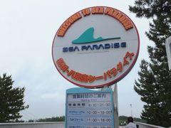 横浜・八景島シーパラダイス「あじさい祭」に行ってきました!!①(追浜・雷神社~シーサイドライン~八景島シーパラダイス)