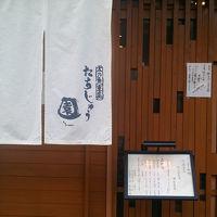 あべのハルカスの足元  太刀魚料理専門店「たちじゅう園」へ行く