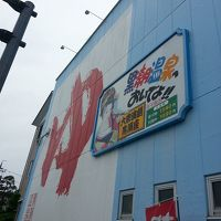 ハイエイジのオアシス♪焼津黒潮温泉は駅から徒歩3分…お湯はGOODだ女湯レポ!酒のさかなはさかなセンター^^