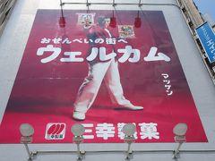 近くに行きたい season2♪ 「勝手にライバル視(>_<) 日本海側最大都市・新潟市を訪問する」