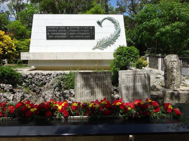 ひめゆりの塔に行ってきました。<br />当時の「沖縄陸軍病院第三外科」が置かれた「壕の跡」に建ってます。<br />この地で多くの「ひめゆり学徒隊」が亡くなりました。