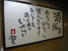2011秋 越後湯沢家族旅