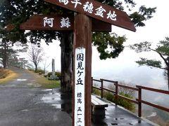 日本の神を覗く旅路・第1部記紀の神々03国見ケ丘からの眺望