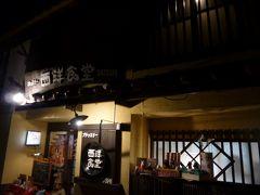 南国宮崎は、雪国であった(1)~「ブラッスリー 西洋食堂 SATOSHI 」さん~