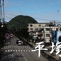 「東海道五拾三次」を歩く  八、平塚 ~ 大磯