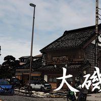 「東海道五拾三次」を歩く  九、大磯 〜 小田原