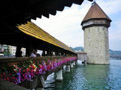 美しきスイス 三大名峰を巡る旅 初日は古都ルツェルン