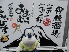 グーちゃん、山中湖臨時合宿へ行く!(アッラーの贈り物?富士山!編)