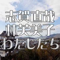【1泊2日】尾道で文学少女になりました〜2日目【女子旅】