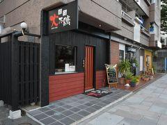 伊東温泉 炭処 火乃鶏さんでの夕食 アトリエ青葉さんの芸術的なスプーン 2014年6月