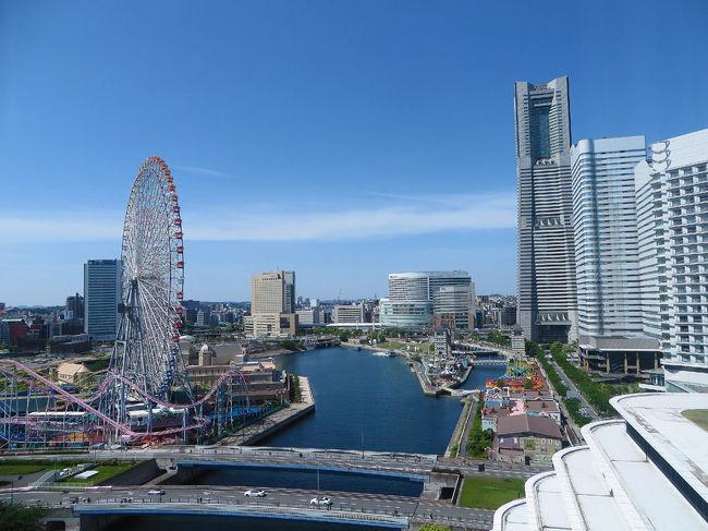 GW明けに認定資格の維持と勉強を兼ねた出張で横浜に行ってきました。<br /><br />みなとみらいの国際会議場パシフィコ横浜で開催される学術集会に出席するため、<br />土曜日の午前中の仕事が終了後に大阪空港から飛行機に乗り羽田空港へ。<br /><br />そこからJR、地下鉄などを乗り継いでみなとみらいにやってきました。<br /><br />夕方別々に来た上司と同僚と合流。<br />横浜に来たからには中華に行こうということで、<br />横浜中華街で夕食後、ランドマークタワー70Fにあるラウンジ「シリウス」で綺麗な夜景を見ながらちょっと飲んできました。