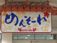☆7/2オープン♪ヒルトン沖縄北谷リゾート2泊3日。~台風8号と共に(>_<)~