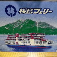 桜島に行きました。① (天文館からドルフィンポート、桜島に着くまで)里帰り編