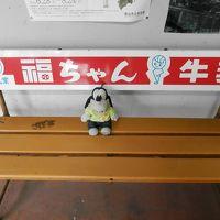 グーちゃん、南東北へ湯治に行く!(チエコとグーの本当の空?編)